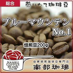 ブルーマウンテンNo.1 (焙煎豆200g) 焙煎したて|nanbucoffee