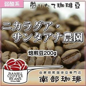 パナマ・エレタ農園(焙煎豆200g) 焙煎したて|nanbucoffee