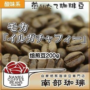 モカ『イルガチャフィー』(焙煎豆200g)|nanbucoffee