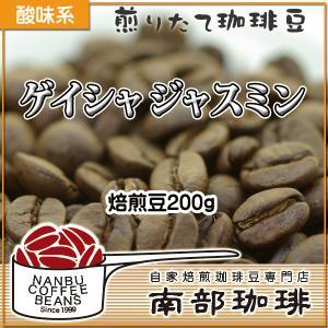 エチオピア『ゲイシャ ジャスミン』(焙煎豆200g) 焙煎したて|nanbucoffee