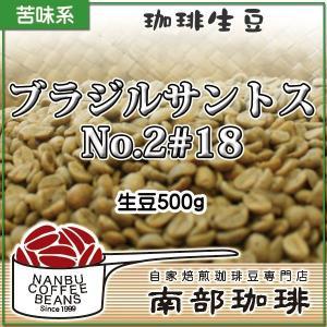 ブラジルサントスNo.2#18(生豆500g)|nanbucoffee