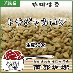 トラジャカロシ(生豆500g)|nanbucoffee