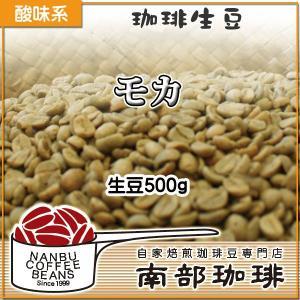 モカ(生豆500g)|nanbucoffee