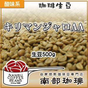 キリマンジャロAA(生豆500g)|nanbucoffee