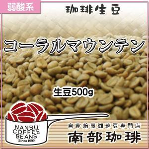 コーラルマウンテン(生豆500g)|nanbucoffee