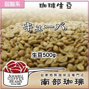 キューバ(生豆500g)|nanbucoffee
