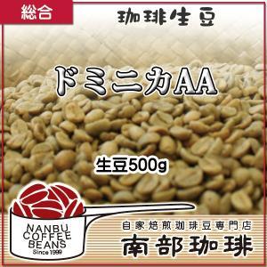ドミニカAA(生豆500g)|nanbucoffee