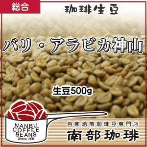 バリ・アラビカ神山(生豆500g)|nanbucoffee