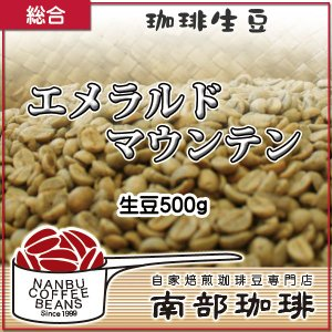 エメラルドマウンテン(生豆500g)|nanbucoffee