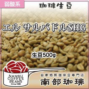 エル サルバドルSHG(生豆500g)|nanbucoffee