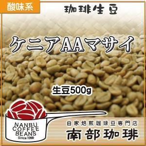 ケニアAAマサイ(生豆500g)|nanbucoffee