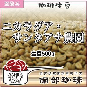 パナマ・エレタ農園(生豆500g)|nanbucoffee