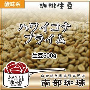 ハワイコナ プライム(生豆500g) nanbucoffee