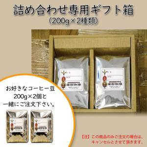 詰め合わせギフト専用箱(200g×2種類用)箱のみのご購入不可 nanbucoffee
