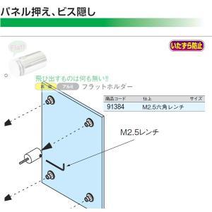 スリーナイン島野 フラットホルダー用M2.5六角レンチ|nandemo-glass-kan
