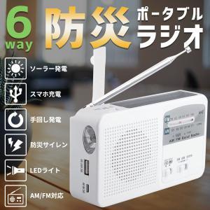 6way ポータブルラジオ 防災ラジオ スマートフォン充電可能 手回し充電 太陽光充電対応 乾電池使...
