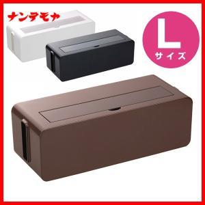 テーブルタップボックスL 電源ケーブルボックス/ コード収納/ケーブル収納/コードケース【イノマタ化...