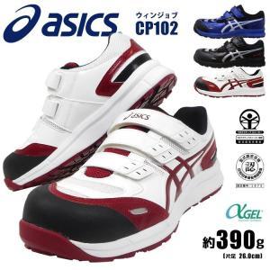 アシックス asics 安全靴 作業靴 ウィンジョブ FCP102
