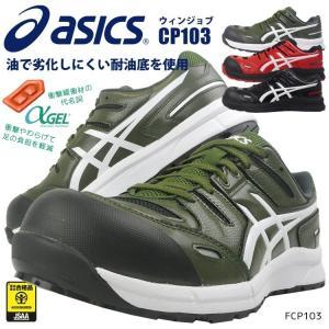 アシックス asics 安全靴 作業靴 ウィンジョブ FCP103