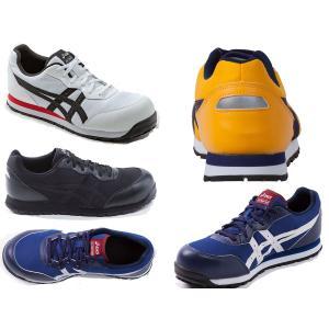 アシックス 安全靴 FCP201 asics セーフティースニーカー 21.5〜30.0 JSAA規...