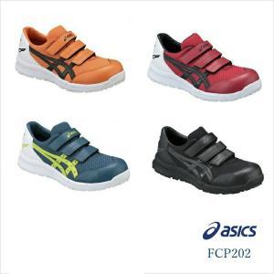 アシックス asics 安全靴 作業靴 ウィンジョブ CP202