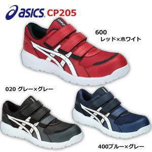 アシックス asics 安全靴 作業靴 ウィンジョブ CP205 幅2Eタイプ