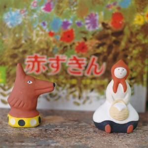 倉敷意匠計画室 下川原焼のにしおゆき人形「赤ずきん」「おおかみ」2点セット|nandk-shop