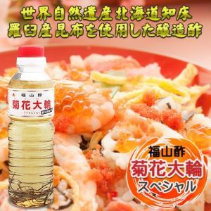 (福山酢)菊花大輪スペシャル 羅臼産昆布入り 350ml 宅配便発送商品|nangoku-ichibangai
