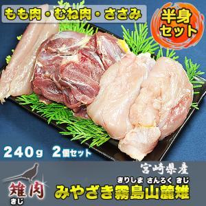 みやざき霧島山麓雉 (キジ) 「もも肉・むね肉・ささみ」500g 宮崎県産のきじ肉