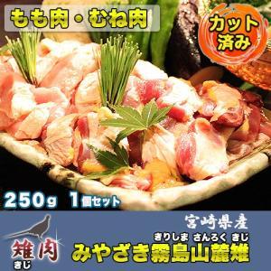 みやざき霧島山麓雉 (キジ) 「焼き肉用」250g (カット済み) もも肉・むね肉 宮崎県産のきじ肉