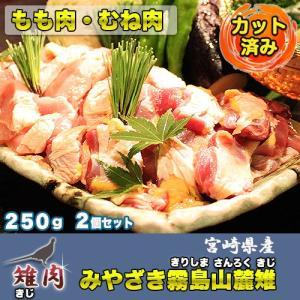 みやざき霧島山麓雉 (キジ) カット済み もも肉・むね肉 500g 宮崎県産のきじ肉|nangoku-ichibangai