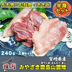 みやざき霧島山麓雉 (キジ) 「もも肉・むね肉・ささみ」250g 宮崎県産のきじ肉