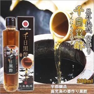 鹿児島県産 千日黒酢 三年熟成壺作り(宇都醸造)200ml|nangoku-ichibangai