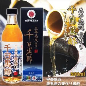 鹿児島県産 千日黒酢 三年熟成壺作り(宇都醸造)500ml|nangoku-ichibangai