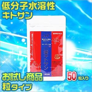 三愛キトサン お試しパック粒タイプ(50粒入り)キチンオリゴ糖配合!