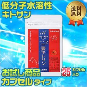 まずはお試しパック 三愛キトサン・カプセルタイプ(25入り)低分子水溶性キトサン・キチンオリゴ糖配合!三愛製薬 送料無料|nangoku-ichibangai