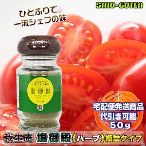 我生庵・塩御殿シリーズ(ハーブ)瓶詰タイプ 50g 宅配便発送商品|nangoku-ichibangai