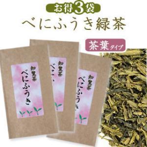 べにふうき緑茶 茶葉タイプ×3本セット