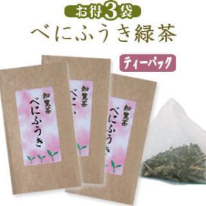 べにふうき緑茶 ティーパックタイプ×3本セット