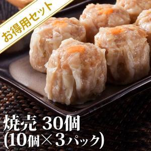 南国酒家 焼売 30個セット(45g×10個×3箱) 冷凍