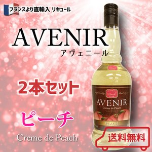 【送料込】【フランス直輸入リキュール】AVENIR-アヴェニール- ピーチ 700ml【2本セット】