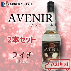 【送料込】【フランス直輸入リキュール】AVENIR-アヴェニール- ライチ 700ml【2本セット】