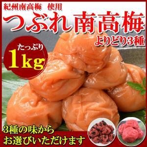 紀州南高梅 つぶれ梅 1kg 選べる3種 【味梅( ハチミツ味 ) しそ梅 かつお梅 】 ※塩分約8...