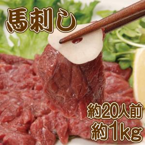 馬刺し赤身1kg 約3〜5本
