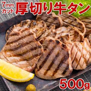 超厚切り仔牛の牛タンスライス500g(約7mmカット) 【成...