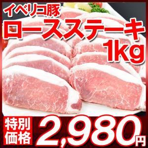 イベリコ豚ロースステーキ1kg  形不揃い 豚肉 ワケアリ  バーベキュー BBQ 規格外  訳ありグルメ