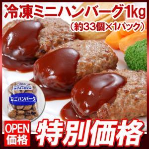 冷凍ミニハンバーグ1kg(約33個) 弁当 惣菜 レンチン