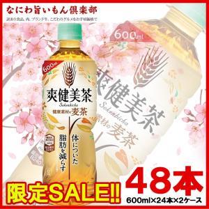 爽健美茶 健康素材の麦茶 600mlPET×48本 ※数量は48本単位でご注文下さい JAN:4902102123730