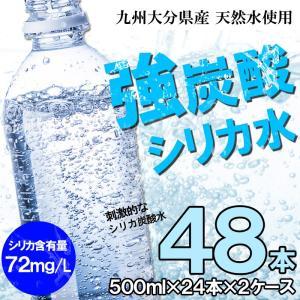 シリカ 強 炭酸水 500ml×48本 ※数量は48本単位でご注文下さい 九州産 シリカ炭酸水 炭酸水 強炭酸