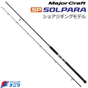 メジャークラフト ソルパラ ショアジギングモデル SPX-1002MH|naniwa728
